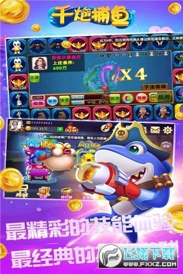 千炮版捕鱼大侠手游v9.0.24.1.0最新版截图2