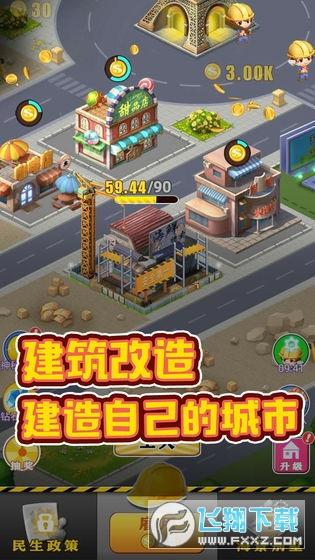 暴富商业街红包版v1.0.3赚钱版截图3