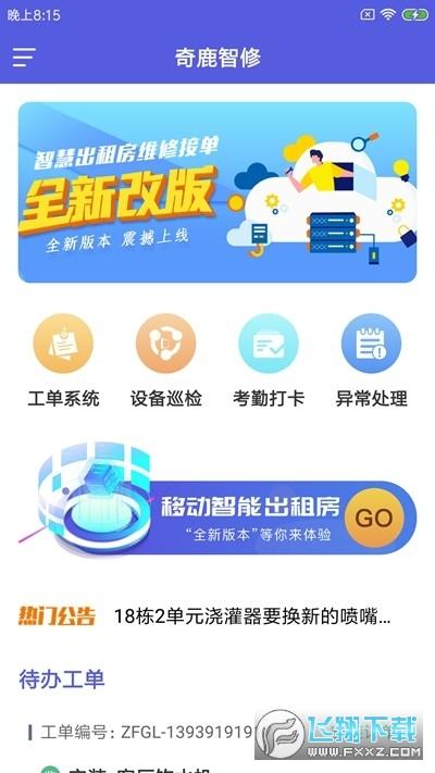 奇鹿智修app手机版1.0.0安卓版截图0