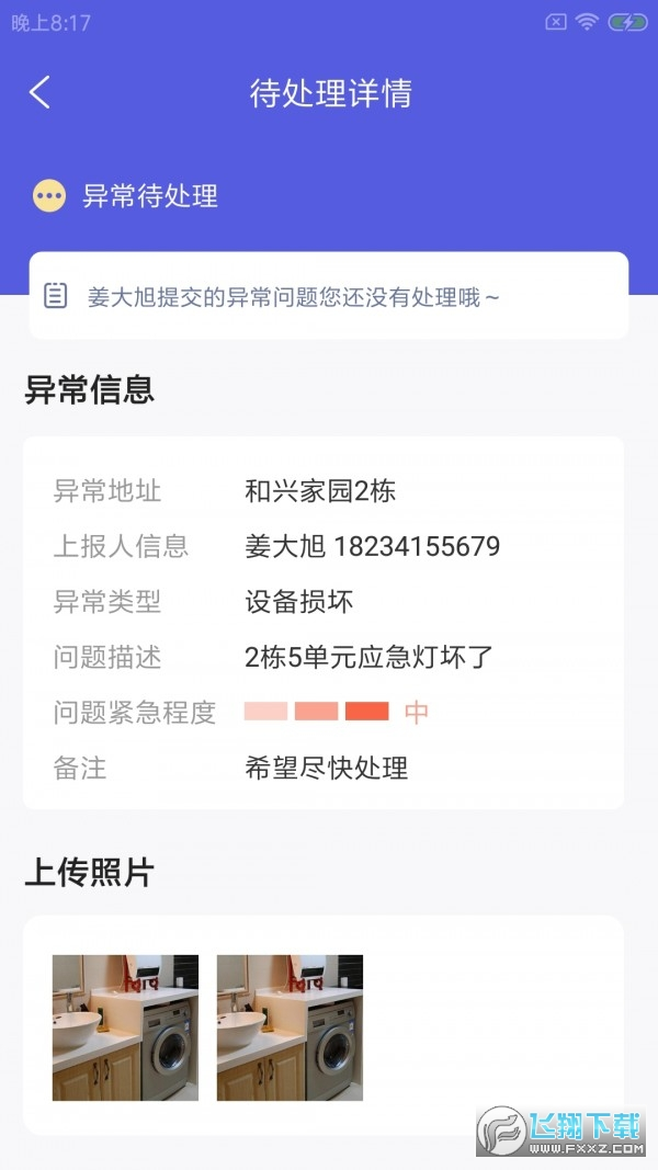 奇鹿智修app手机版1.0.0安卓版截图1