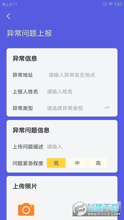 奇鹿智修app手机版1.0.0安卓版截图3