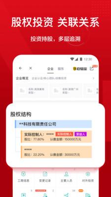 人民启信app官方版v1.0.0.0最新版截图1