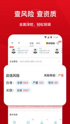 人民启信app官方版v1.0.0.0最新版截图0