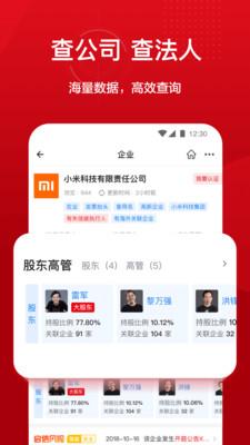 人民启信app官方版