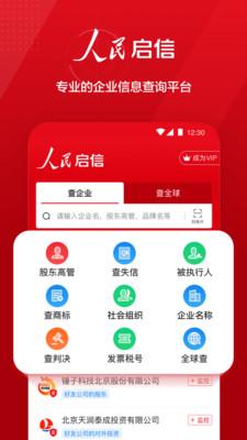 人民启信app官方版v1.0.0.0最新版截图3