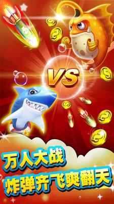 鱼丸深海狂鲨街机游戏v9.0.27.2.0最新版截图1