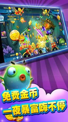 鱼丸深海狂鲨街机游戏v9.0.27.2.0最新版截图2