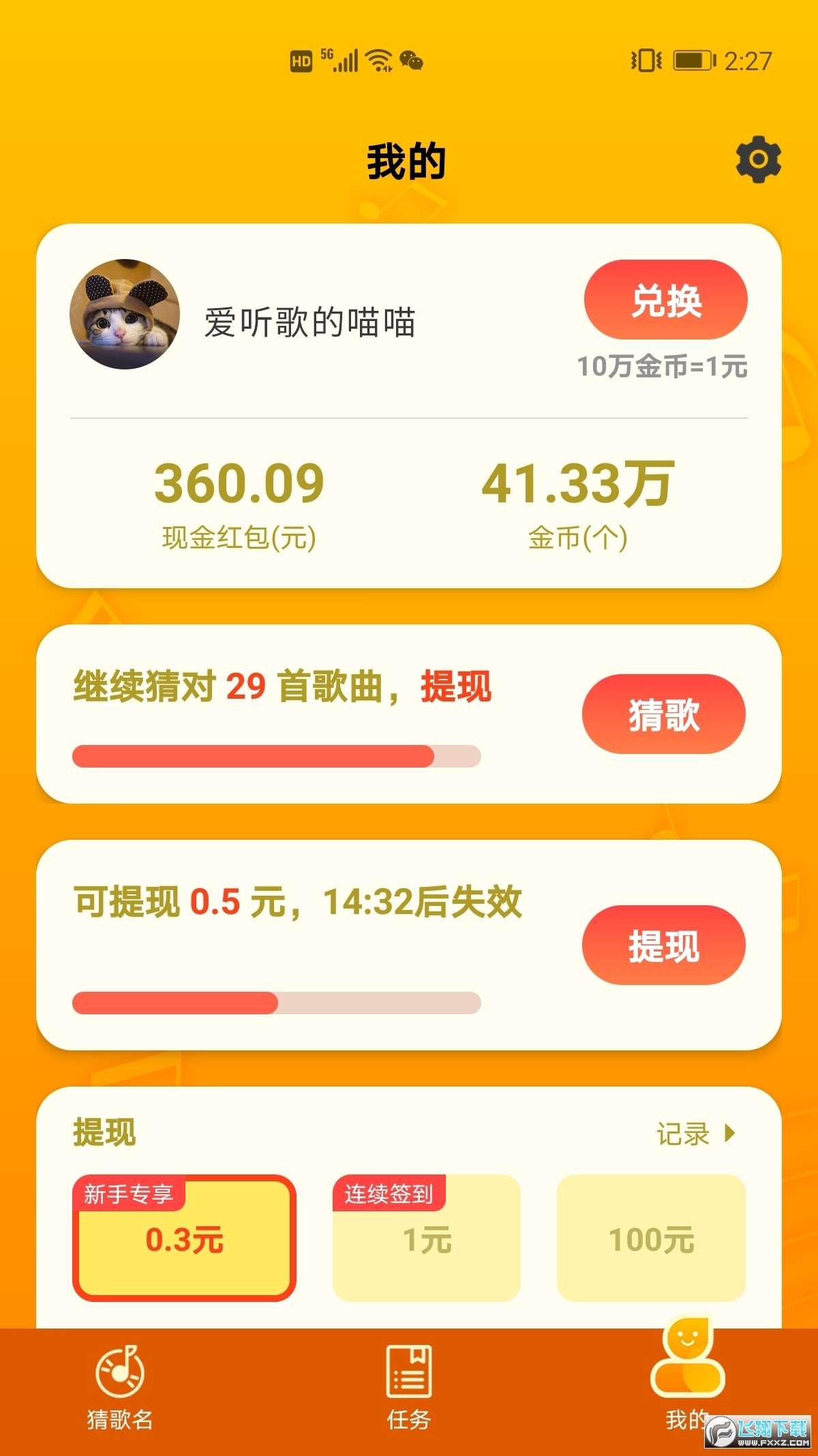 三叶草猜歌领红包赚钱v1.0.1最新版截图0