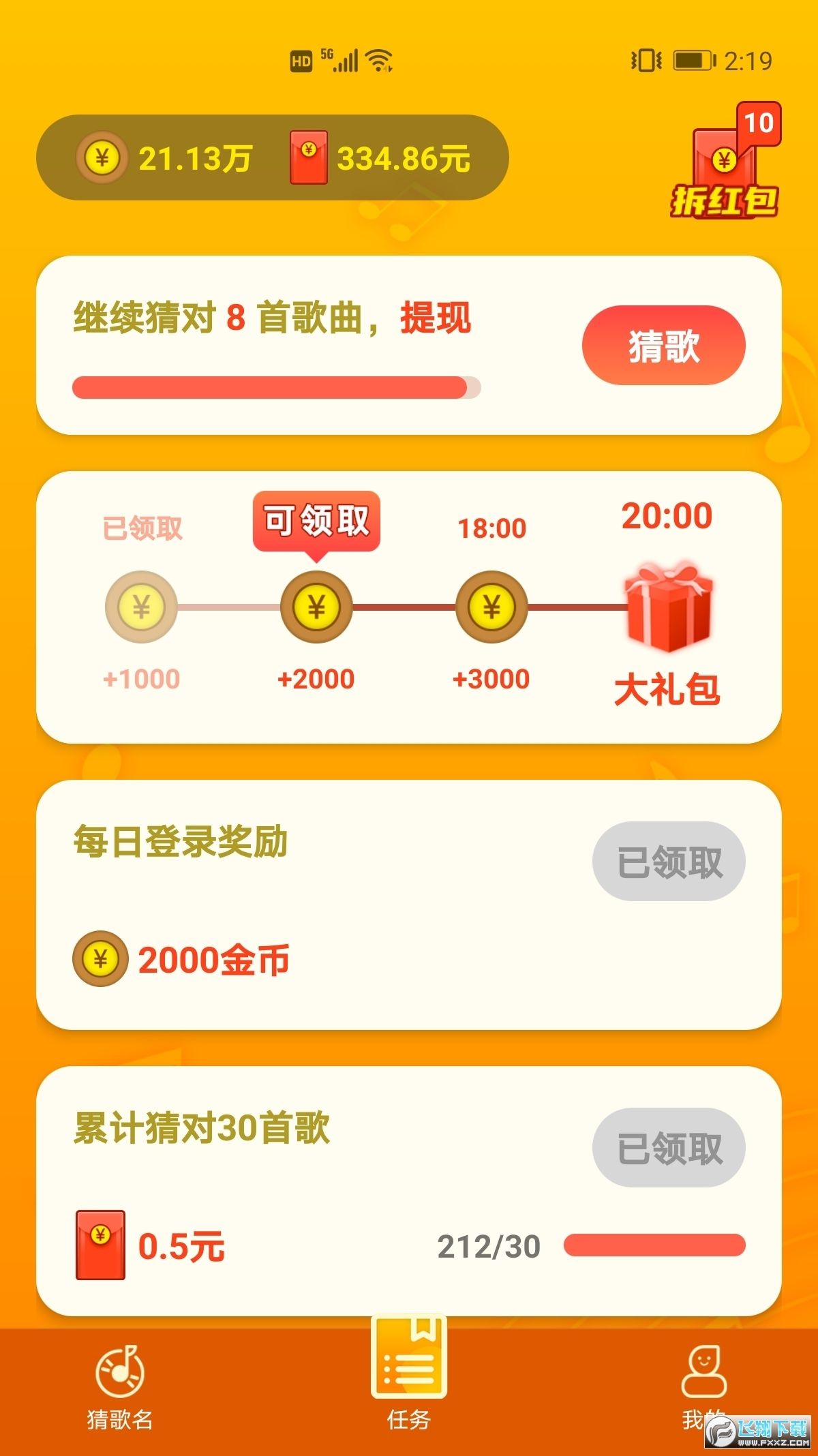 三叶草猜歌领红包赚钱v1.0.1最新版截图1