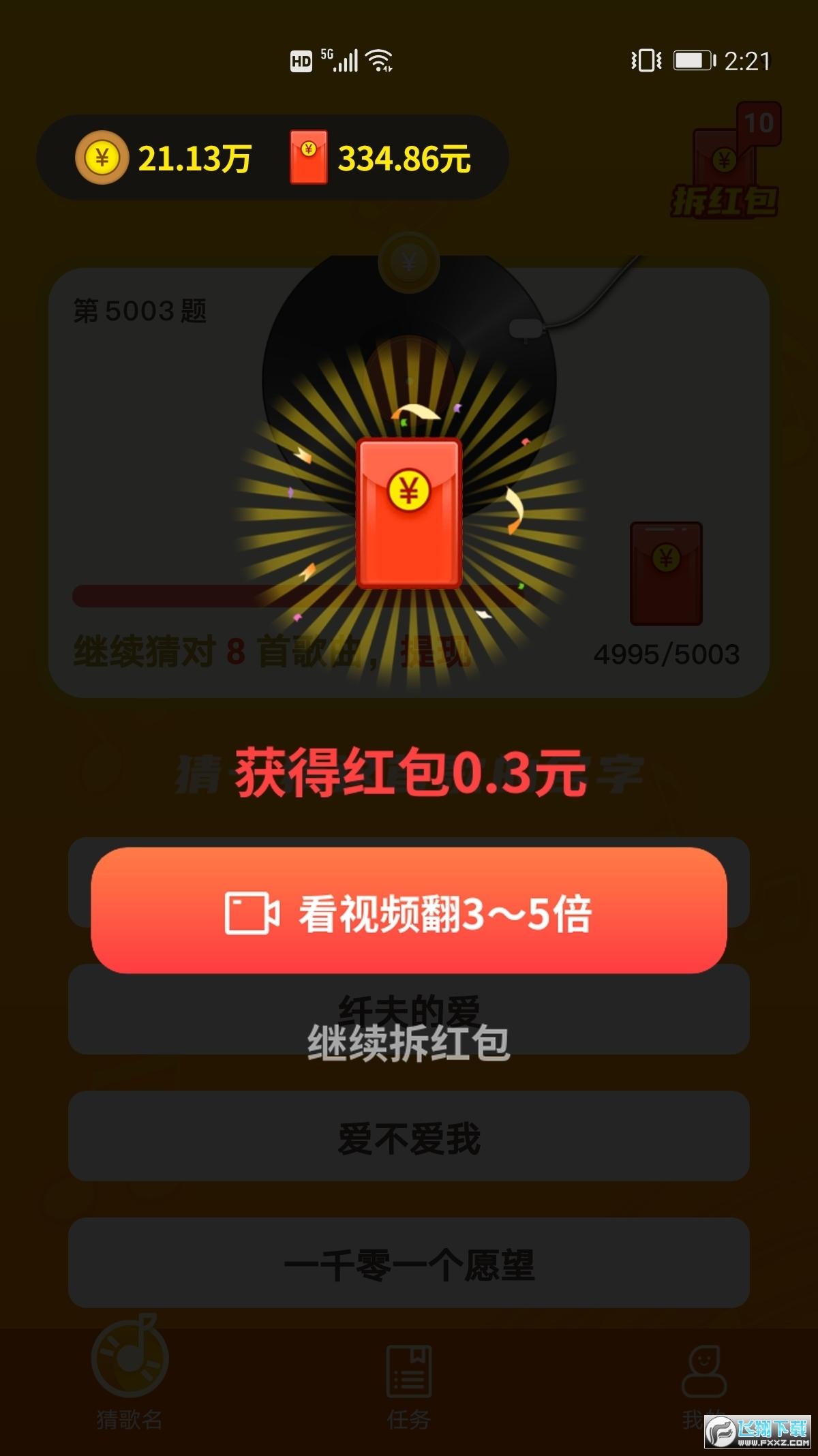 三叶草猜歌领红包赚钱v1.0.1最新版截图2