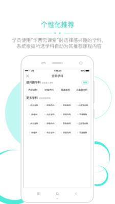 华西云课堂登录官方版v1.2.7最新版截图1