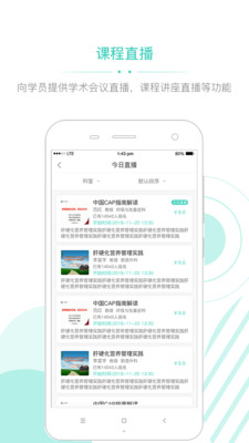 华西云课堂登录官方版v1.2.7最新版截图3