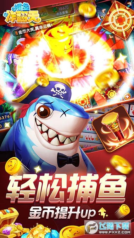捕鱼炸翻天赢手机游戏v1.0.5.5.1最新版截图2