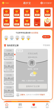 趣步宝赚钱appv1.0.0 安卓版截图0