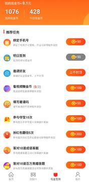 趣步宝赚钱appv1.0.0 安卓版截图1