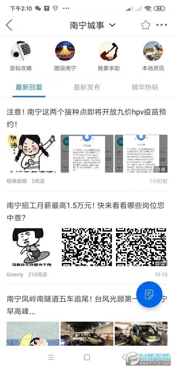 智慧南宁正式版v1.5.1.0手机版截图0