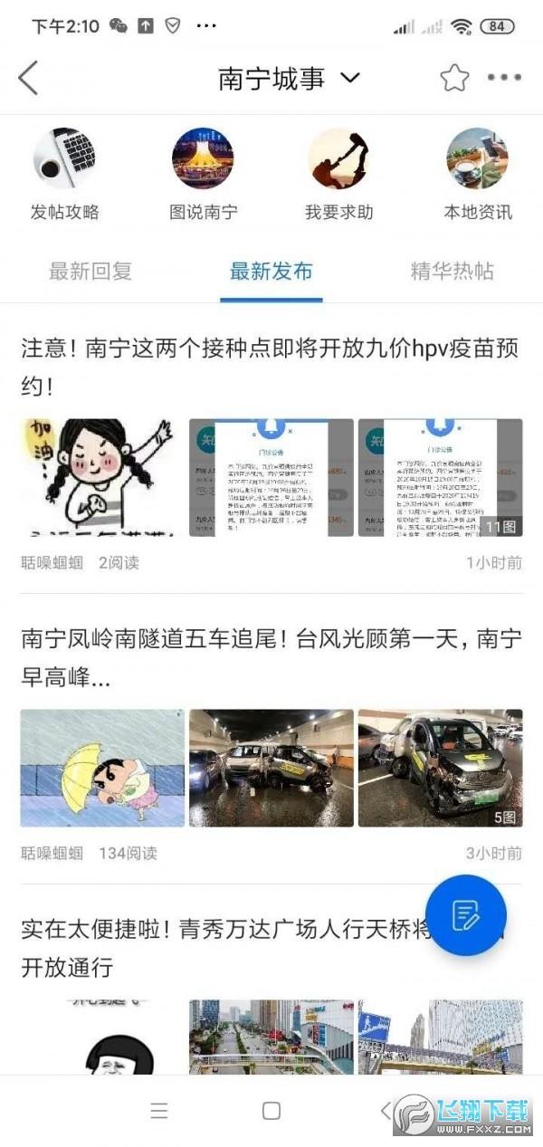 智慧南宁正式版v1.5.1.0手机版截图2