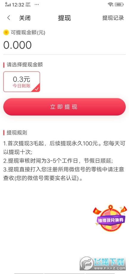 黄金转(黄金赚)appv1.0 安卓版截图2