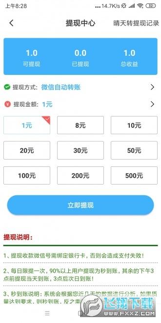 晴天转转发赚钱推荐版1.0.0红包版截图0