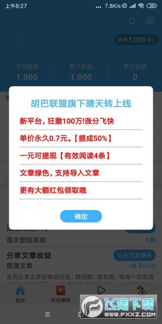 晴天转转发赚钱推荐版1.0.0红包版截图1