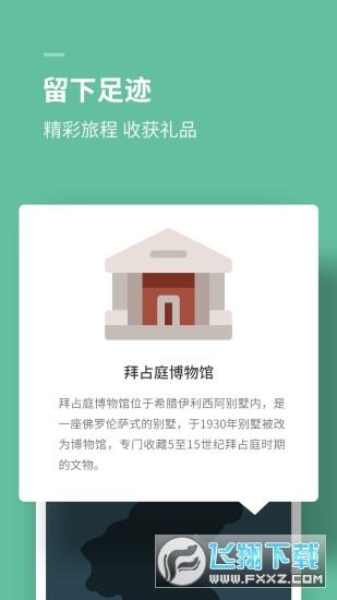 思维旅行app