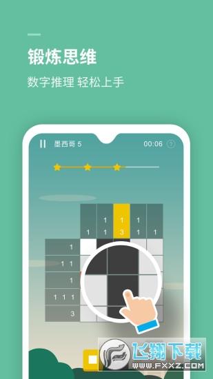 思维旅行appv1.1.0官方版截图1