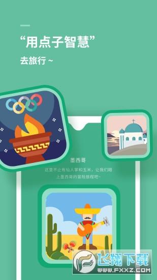 思维旅行appv1.1.0官方版截图3