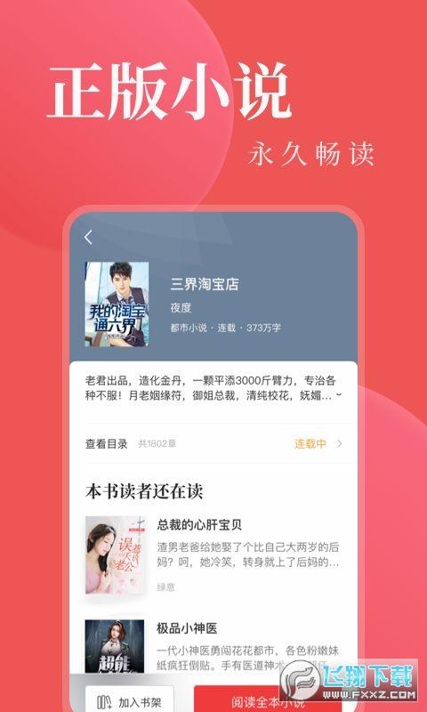 星河小说阅读赚钱app2.01福利版截图0