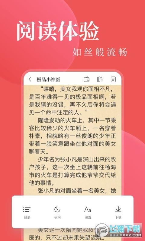 星河小说阅读赚钱app2.01福利版截图1