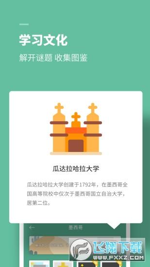 思维旅行appv1.1.0官方版截图0