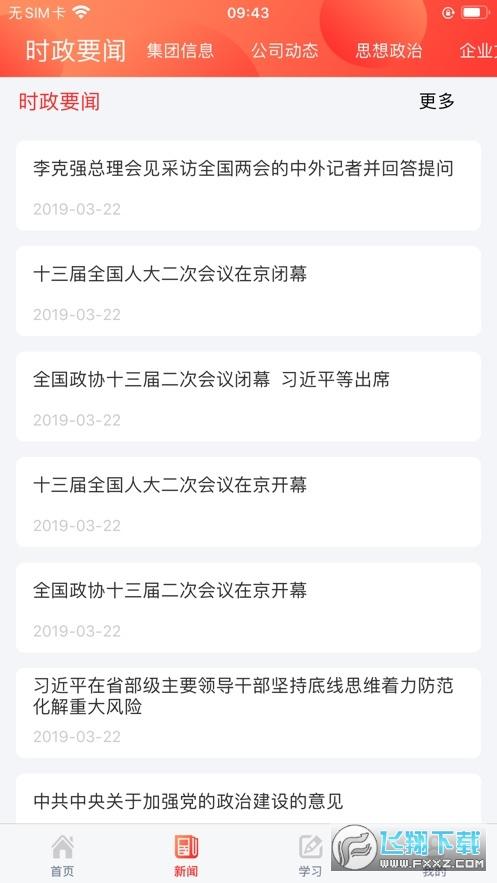 青海党建云官方版v2.1.0安卓版截图0