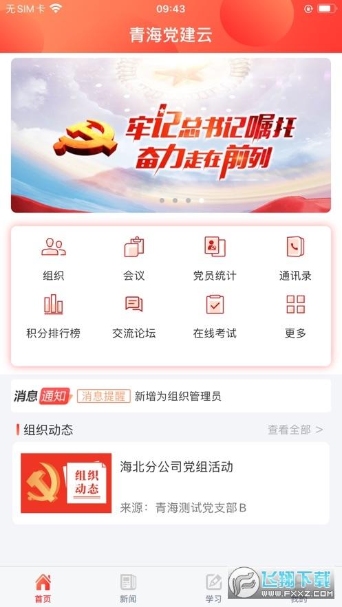 青海党建云官方版v2.1.0安卓版截图3