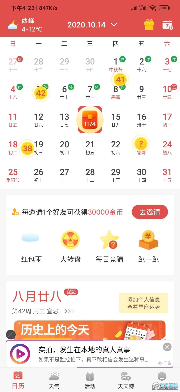 看看日历红包版邀请码1.3.2手机版截图2