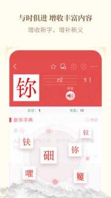 新华字典在线查字v2.1.0免费版截图1