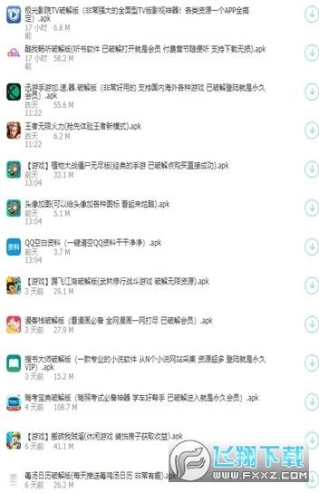 龙帝软件库蓝奏云最新版3.21免费版截图0