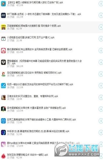 龙帝软件库蓝奏云最新版3.21免费版截图1