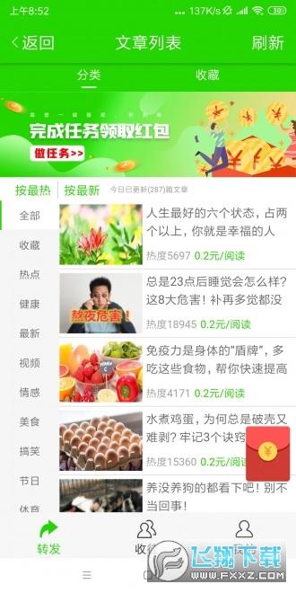羚羊资讯转发文章平台app1.40官方版截图0