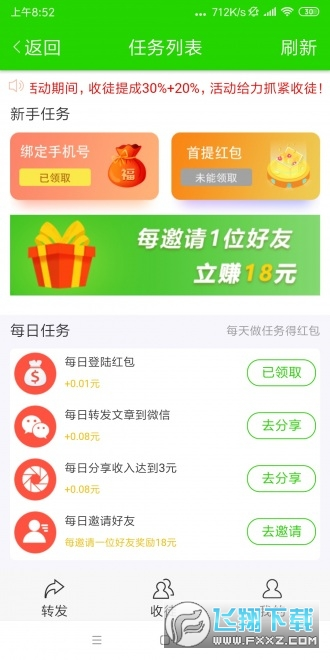 羚羊资讯转发文章平台app1.40官方版截图1