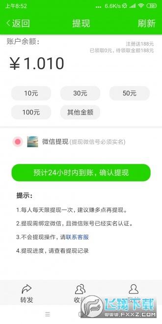 羚羊资讯转发文章平台app1.40官方版截图2