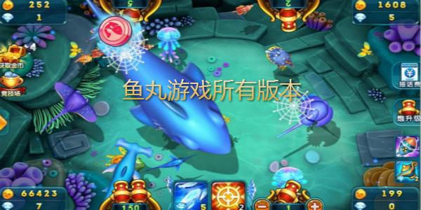 鱼丸游戏最新版本_鱼丸游戏官网_鱼丸游戏所有版本