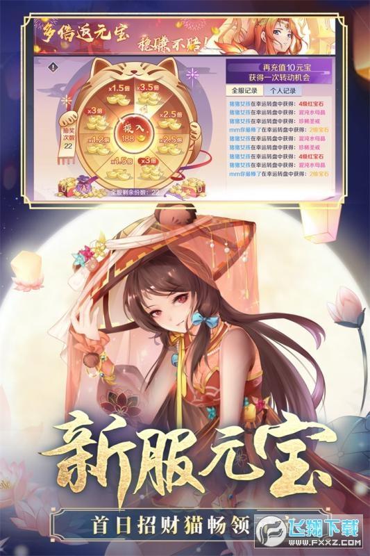 三生三世妖狐缘手游兑换码版0.17.20福利版截图1