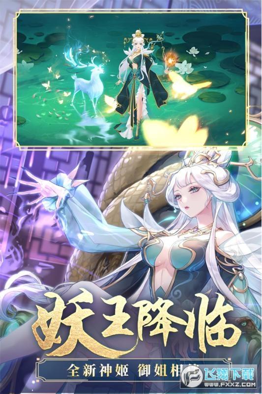 三生三世妖狐缘手游兑换码版0.17.20福利版截图2