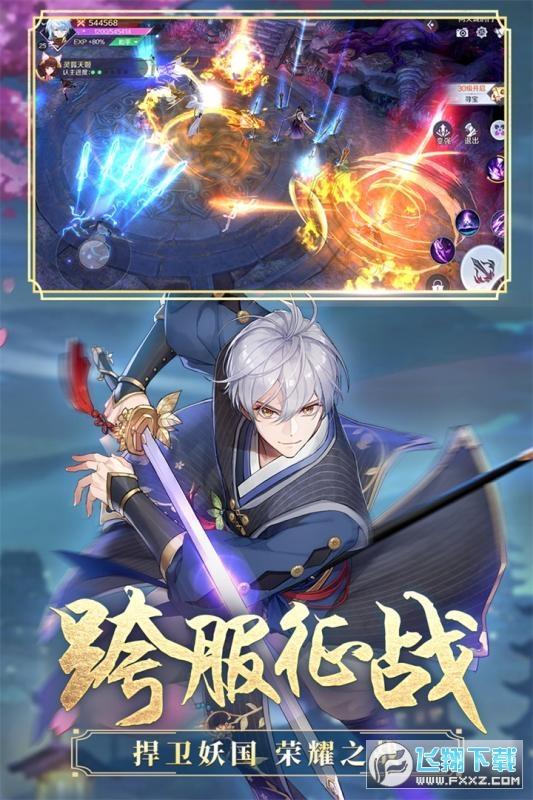 三生三世妖狐缘手游兑换码版0.17.20福利版截图0