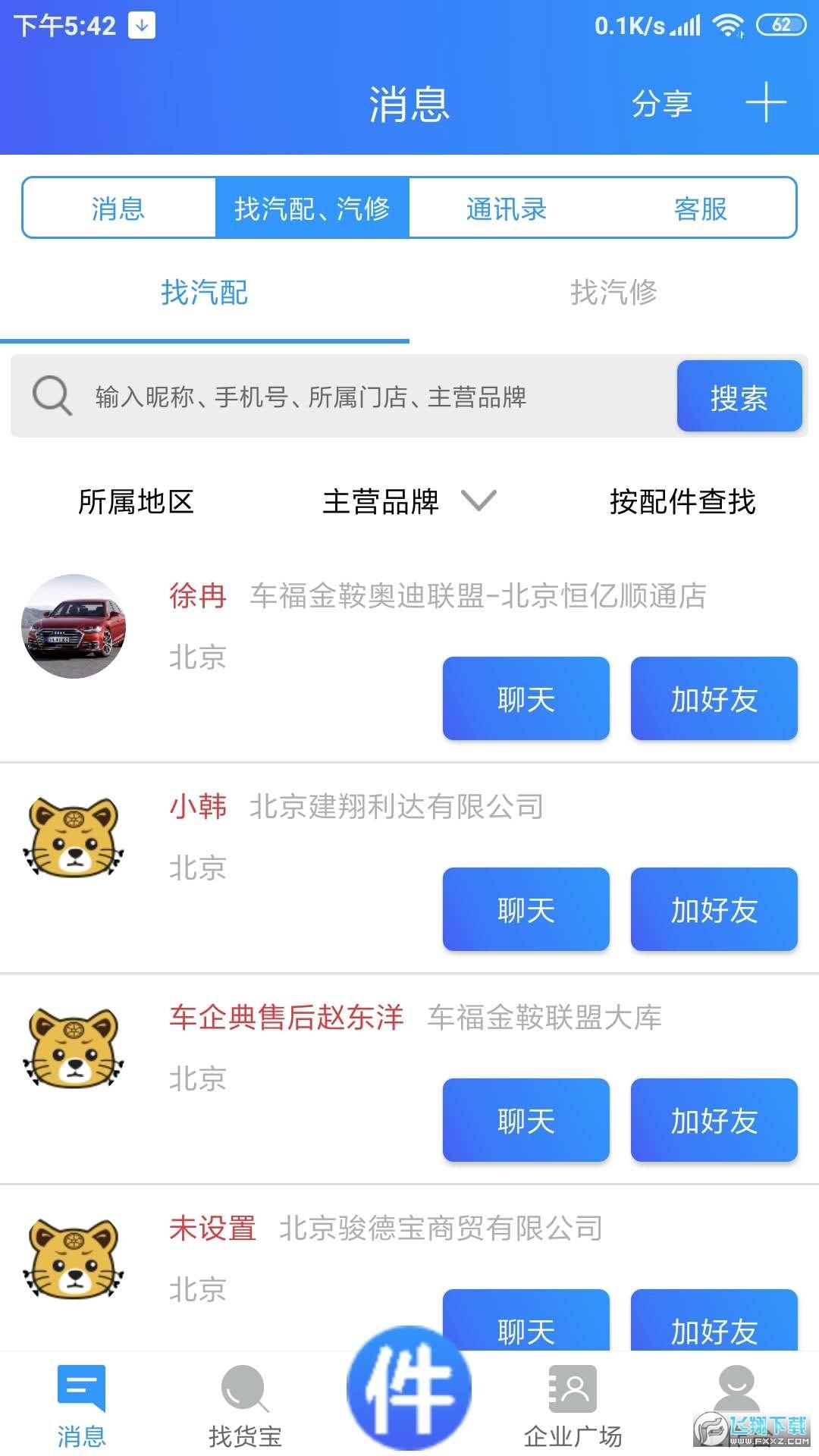 车企典移动端app1.9.9.9安卓版截图2