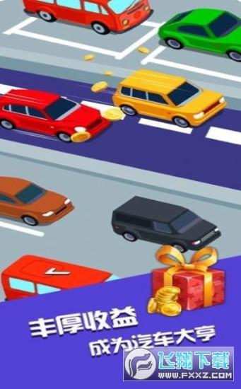 致富人生游戏领红包v1.0 安卓版截图2