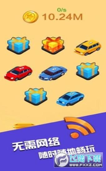 致富人生游戏领红包v1.0 安卓版截图1