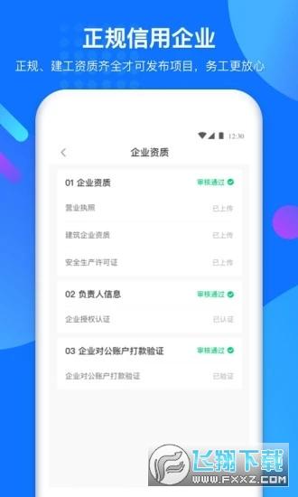新匠工企业版appv1.0安卓版截图1