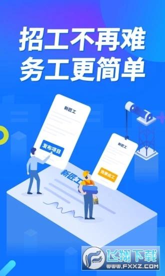 新匠工企业版app