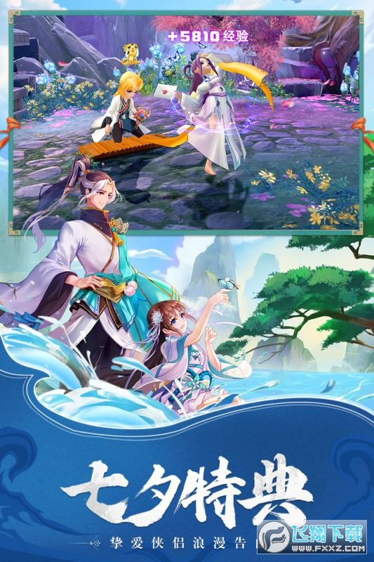 神雕侠侣2手游礼包兑换码大全版1.23.0福利版截图2