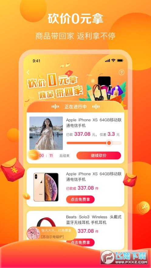 ��淘淘app1.0安卓版截�D0